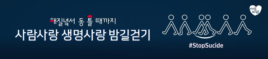 해질녘서 동틀때까지 생명사랑 밤길걷기 2019.08.31(토) 오후 4시 서울 여의도 한강공원 너른들판
