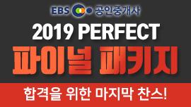2019 PERFECT 100일 합격반