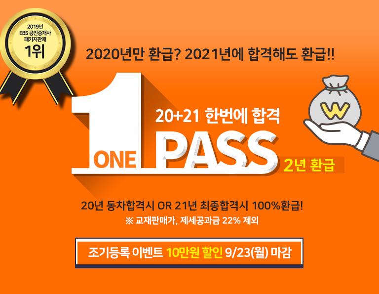 [조기등록] 2020 ONE PASS(2년 환급)