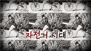 지식채널e, 자전거 시대