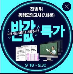 EBS공인중개사 전범위 동형모의고사(7회분) 반값특가