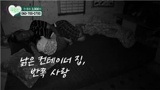 나눔 0700(HD), 471회 <낡은 컨테이너 집, 반쪽 사랑>