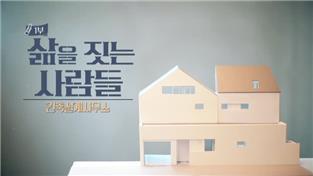 특집 다시보기(유료), 직장탐구 팀 1부 삶을 짓는 사람들-건축설계사무소