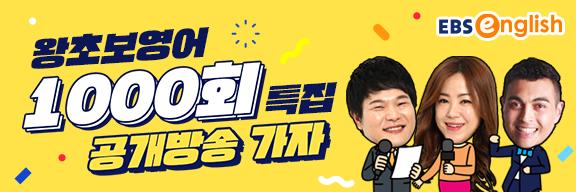 [EBSe] 왕초보영어 1000회 특집 공개방송 가자