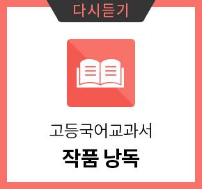 다시듣기 : 고등학교 국어 교과서 작품 낭독