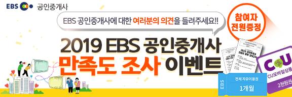 2019 EBS 공인중개사 만족도 조사 이벤트