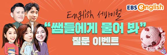[EBSe] English 서바이벌 질문 이벤트