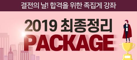 2019 최종정리 패키지, 최종 적중 문제 100선으로 완벽 마무리!!
