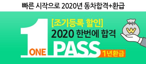 2020 ONE PASS(1년 환급), 31회 동차합격을 위한 강한 동기부여!!