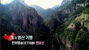 세계테마기행, 중국 명산 기행-천하명승 옌당산