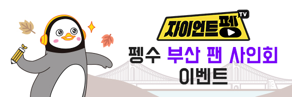 EBS 자이언트 펭TV 펭수 부산 팬 사인회 이벤트