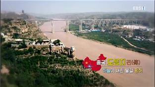 세계테마기행, 중국 도읍지 전(傳)- 하늘이 내린 물길,황허