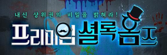 [EBS중학프리미엄] 프리미엄 셜록홈즈