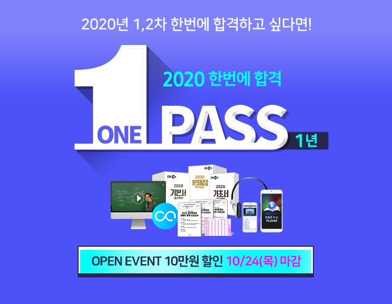 2020 ONE PASS(1년)
