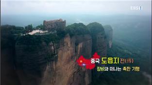 세계테마기행, 중국 도읍지 전(傳)- 장비와 떠나는 촉한 기행