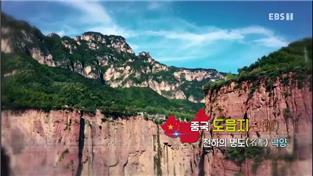 세계테마기행, 중국 도읍지 전(傳)- 천하의 명도(明到) 낙양