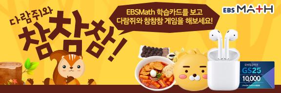 [EBSMath] 다람쥐와 참참참! 이벤트
