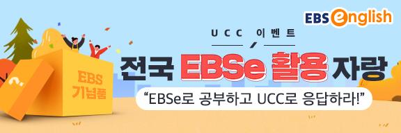[EBSe] UCC 이벤트 - 전국 EBSe 활용 자랑