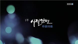 다큐프라임, 송광 1부 시절인연