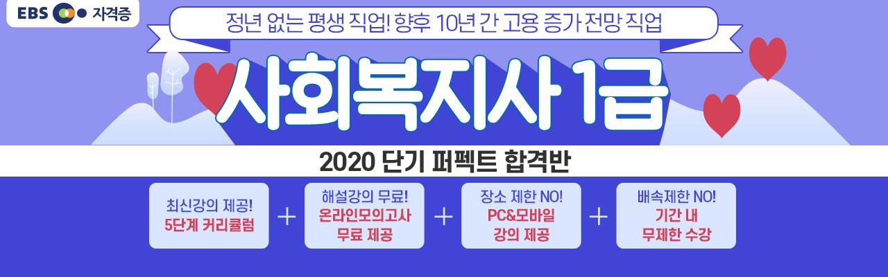 2020 사회복지사1급 단기반