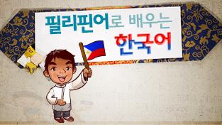 필리핀어로 배우는 한국어(AOD)