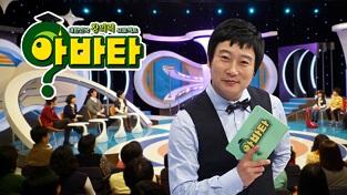 대한민국 창의력 프로젝트-아바타(HD)