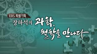#<EBS 특별기획> 장하석의 과학, 철학을 만나다(재), 6강 과학의 진보
