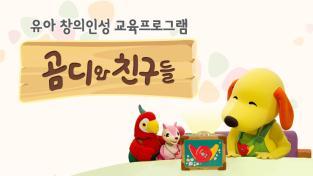 #곰디와 친구들(한국어), 신기한 거울