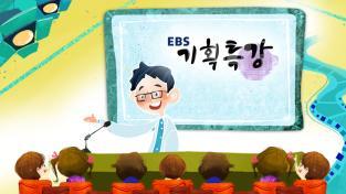 #EBS 기획특강(재), 애니메이션 산업, 그 틈새를 찾는다! -애니메이션 감독 홍석화-