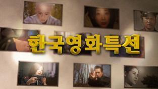 한국영화특선, 순교자