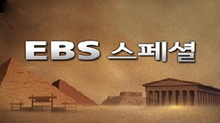 #EBS Special, <Human and Fashion> episode 3. I Speak in Clothes