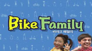 #초등 영어 Bike Family, 129회