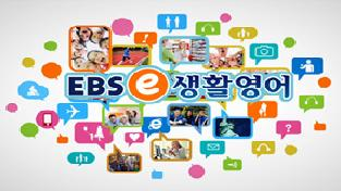 EBSe 생활영어(재), Unit 49. 식료품 쇼핑-Are you in the queue?