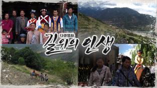 #다큐영화 길 위의 인생(1), 몽골종단철도, 투무르잠
