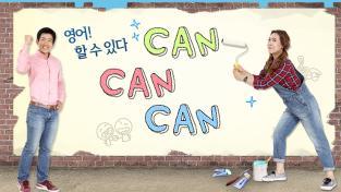 영어! 할 수 있다 Can Can Can, 오늘의 핵심 동사-선현우 / 아이와 함께 쓰는 영어