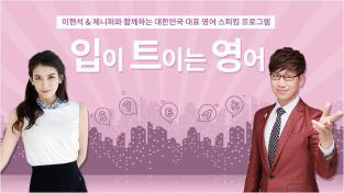 입이 트이는 영어, Korean Major Leaguers - 한국인 메이저리거