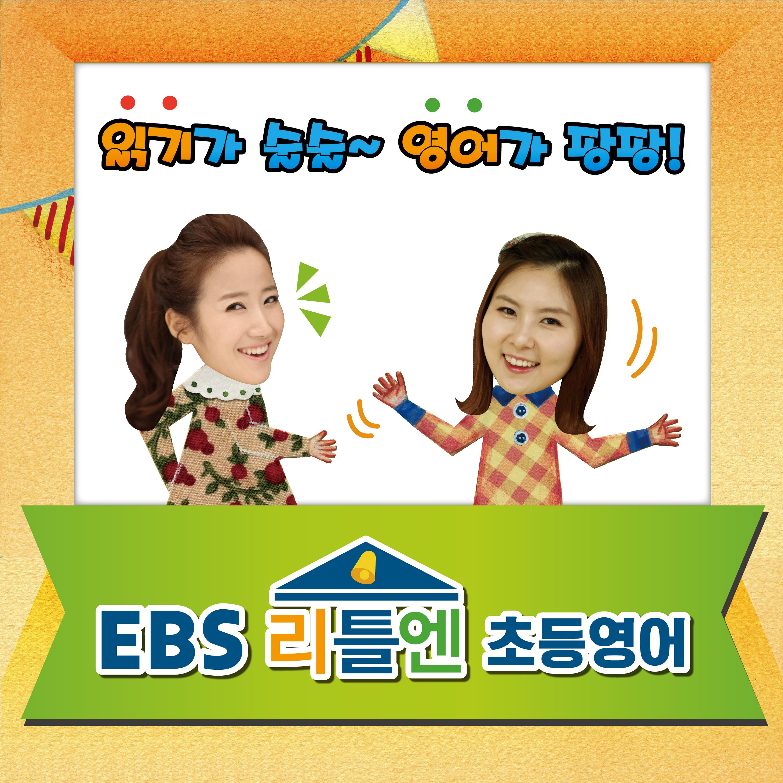 EBS 리틀엔 초등영어