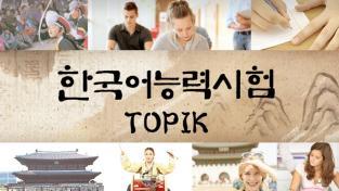 #아랍어로 배우는 TOPIK Ⅰ, 아랍어로 배우는 TOPIK 30