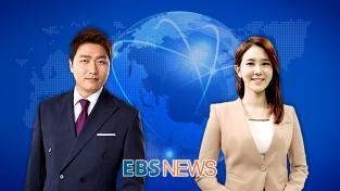 EBS 뉴스, 170628
