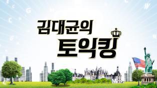 김대균 토익킹, 5~6 / 196~200 (번)