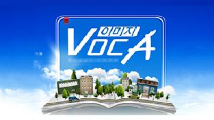 #Image Voca, 62강 Basic Expressions (12)