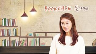EBS 북 카페, 낭독 책과여행