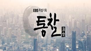 #EBS 특별기획 통찰(洞察), 도스토옙스키의 천국과 지옥 '양파 한 뿌리'