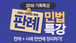 2016 공인중개사 민법및민사특별법 민법판례특강(홍남기)