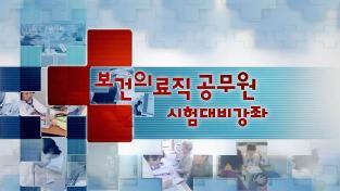 #보건의료직 공무원 시험대비 강좌, 의료관계법규