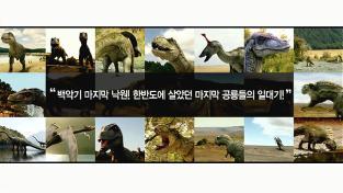 다큐 프라임-한반도의 공룡