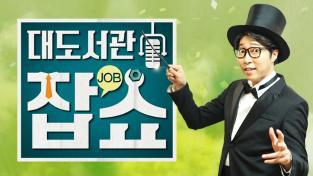 #대도서관 잡(JOB)쇼, 슈즈 디자이너 이보현
