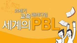 #21세기 교육 패러다임-세계의 PBL, 14부 홍콩 달걀 낙하 프로젝트, 과학 연구발표 프로젝트,  약의 반응속도 프로젝트