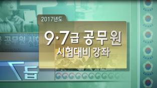 2017년도 9,7급 공무원 시험 대비 강좌, 회계학 제10강