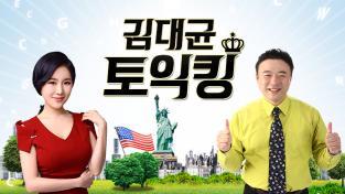 김대균 토익킹, 1~2 / 147~150 (번)